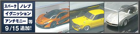 イグニッション、ホワイトボックス、TSM、ミニチャンプス、スパーク、ノレブ、京商の新商品を入荷しました!