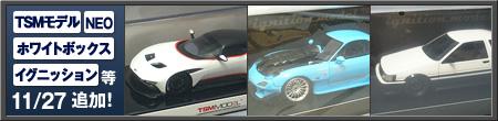 ホワイトボックス、イグニッション、TSMモデル、NEO、ミニチャンプスの新商品を入荷しました!