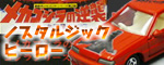 トミカ:ノスタルジックヒーロー