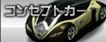 ミニカー:コンセプトカー